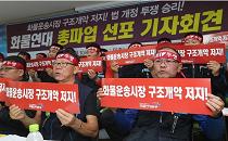명분 없는 화물연대 파업, 업계도 '외면'
