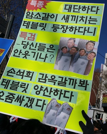 [포토]탄핵반대 집회