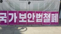 [포토뉴스]촛불 마지막집회...국보법철폐 국정원해체 위안부합의무효 구호 남발