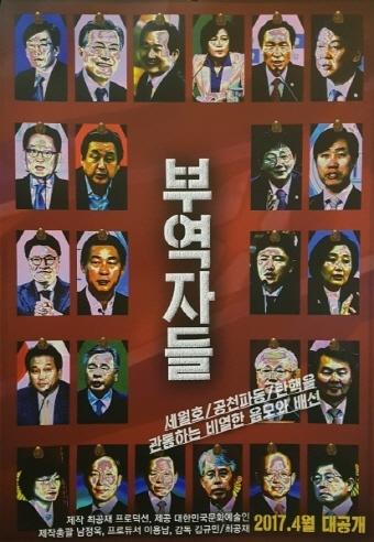 다큐영화 '부역자들' 세월호·탄핵 관통하는 음모