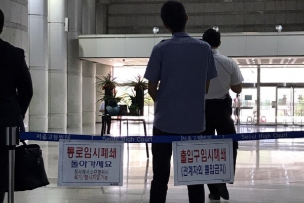 [포토뉴스]이재용 선고 앞두고 삼엄해진 법원 내 경비