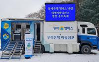 우리은행, 연말 연휴를 맞아 동계은행 '위버스' 운영