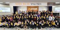 국민은행, '청소년의 멘토 KB' 장학금 전달