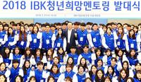기업은행, 'IBK 청년희망 멘토링' 발대식