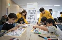 KB국민은행, 도서벽지 어린이 초청 문화체험 행사
