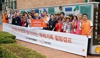 한화생명, 만성신부전 환우·가족들과 '우리가족 힐링캠프' 진행