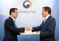 도종환 문체부 장관,  그랜드코리아레저(주) 사장 임명장 수여
