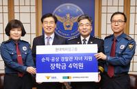 현대백화점그룹, 순직·공상 경찰관 자녀 210명에게 장학금 4억 전달