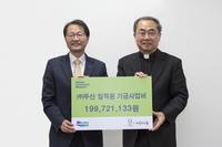 ㈜두산, '바보의나눔'에 임직원 기부금 2억원 전달