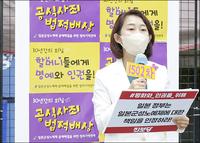 [포토뉴스]코로나19로 인해 위안부 수요시위도 '1인만 허용'